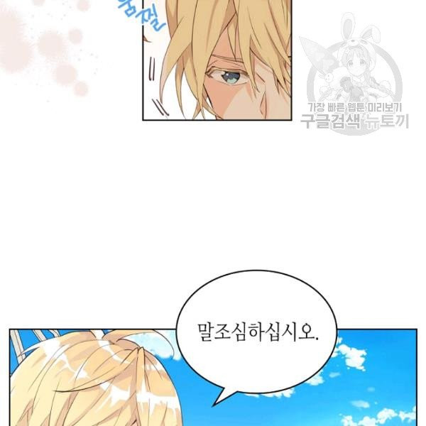 Manga Raw Am I the Daughter Chapter 38