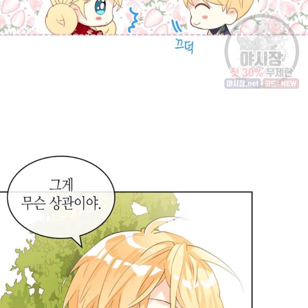 Manga Raw Am I the Daughter Chapter 41