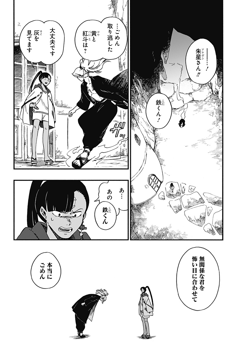 Manga Raw Aragane no Ko Chapter 13
