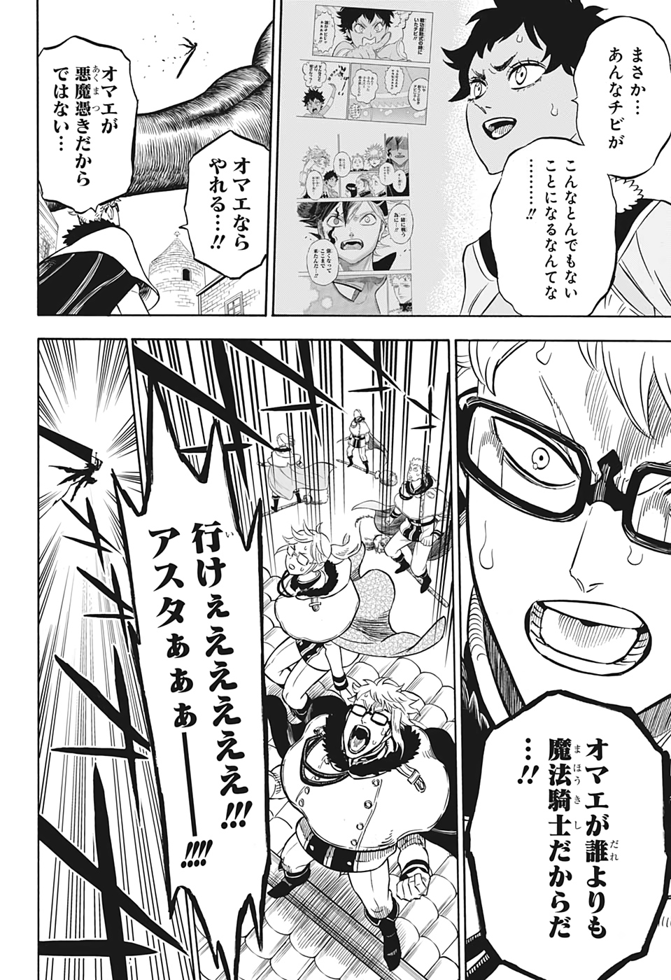 Manga Raw Black Clover Chapter 282
