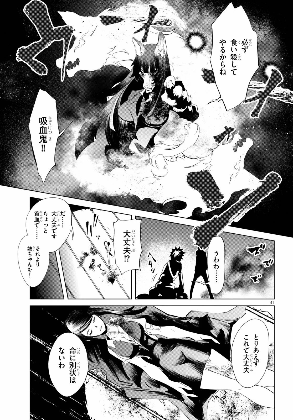 Manga Raw Blood Doom Chapter 02