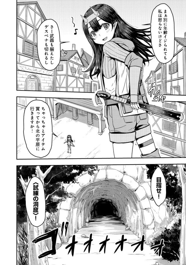 Manga Raw Blunt Type Ogre Girls Way to Live Streaming Chapter 04.2