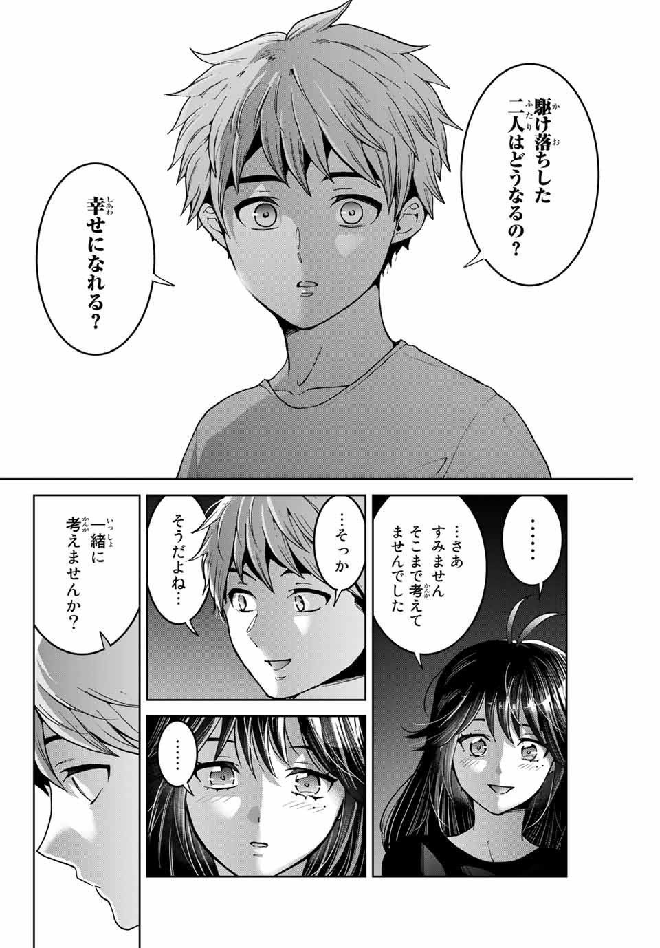 Manga Raw Bokutachi wa Hanshoku wo Yameta Chapter 19