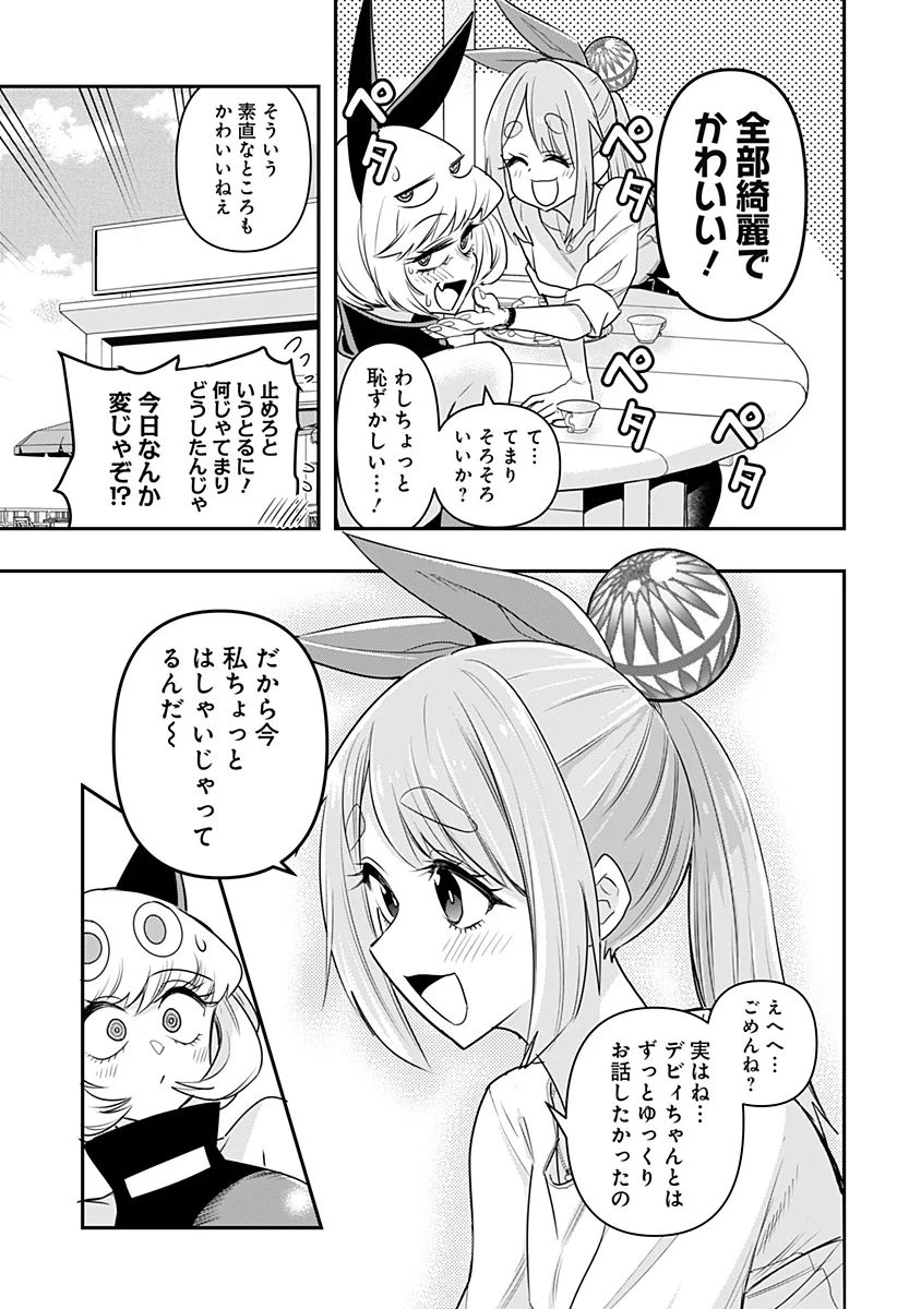 Manga Raw Debby the Corsifa is Emulous Chapter 05