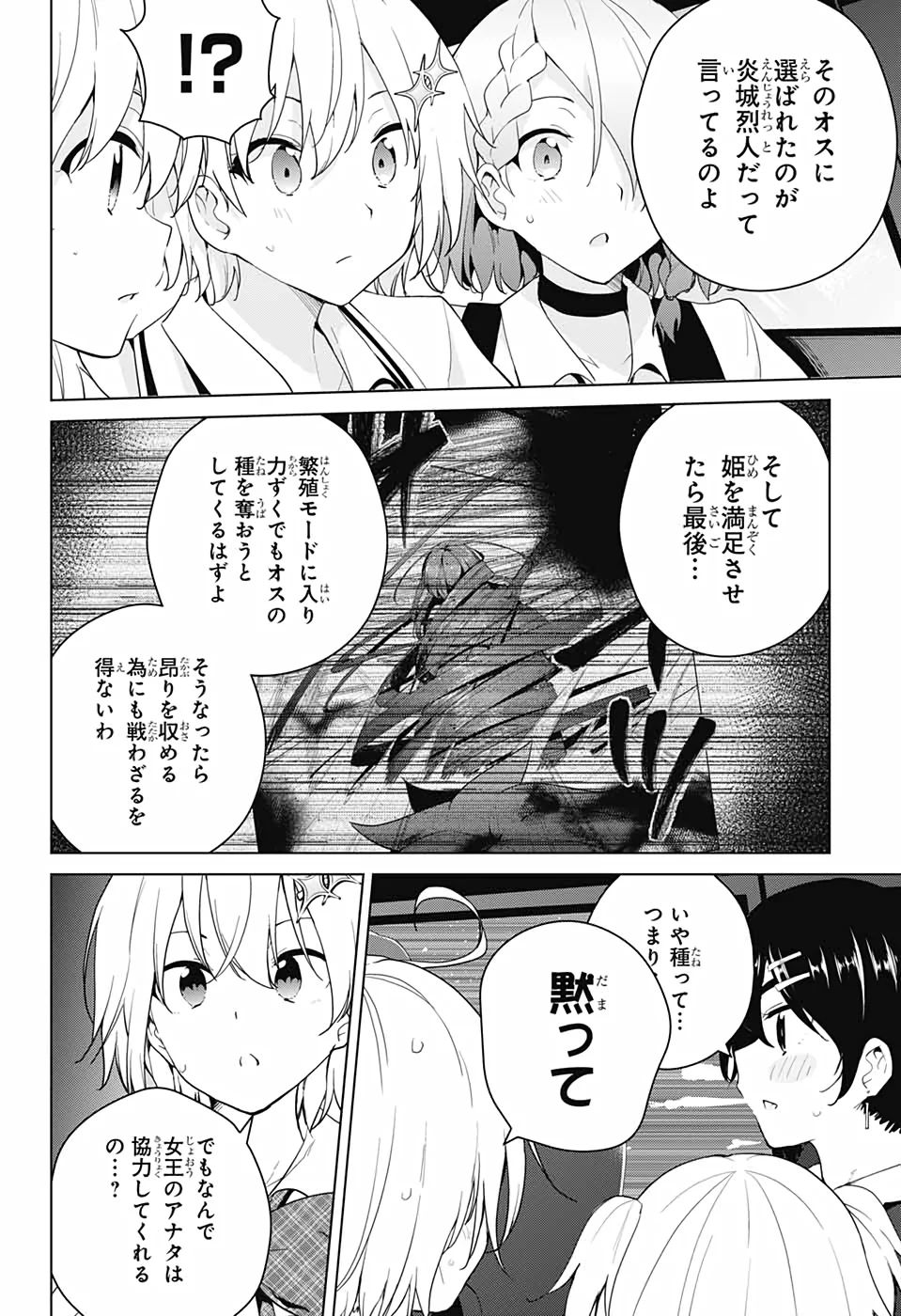 Manga Raw Dokyuu Hentai HxEros Chapter 54