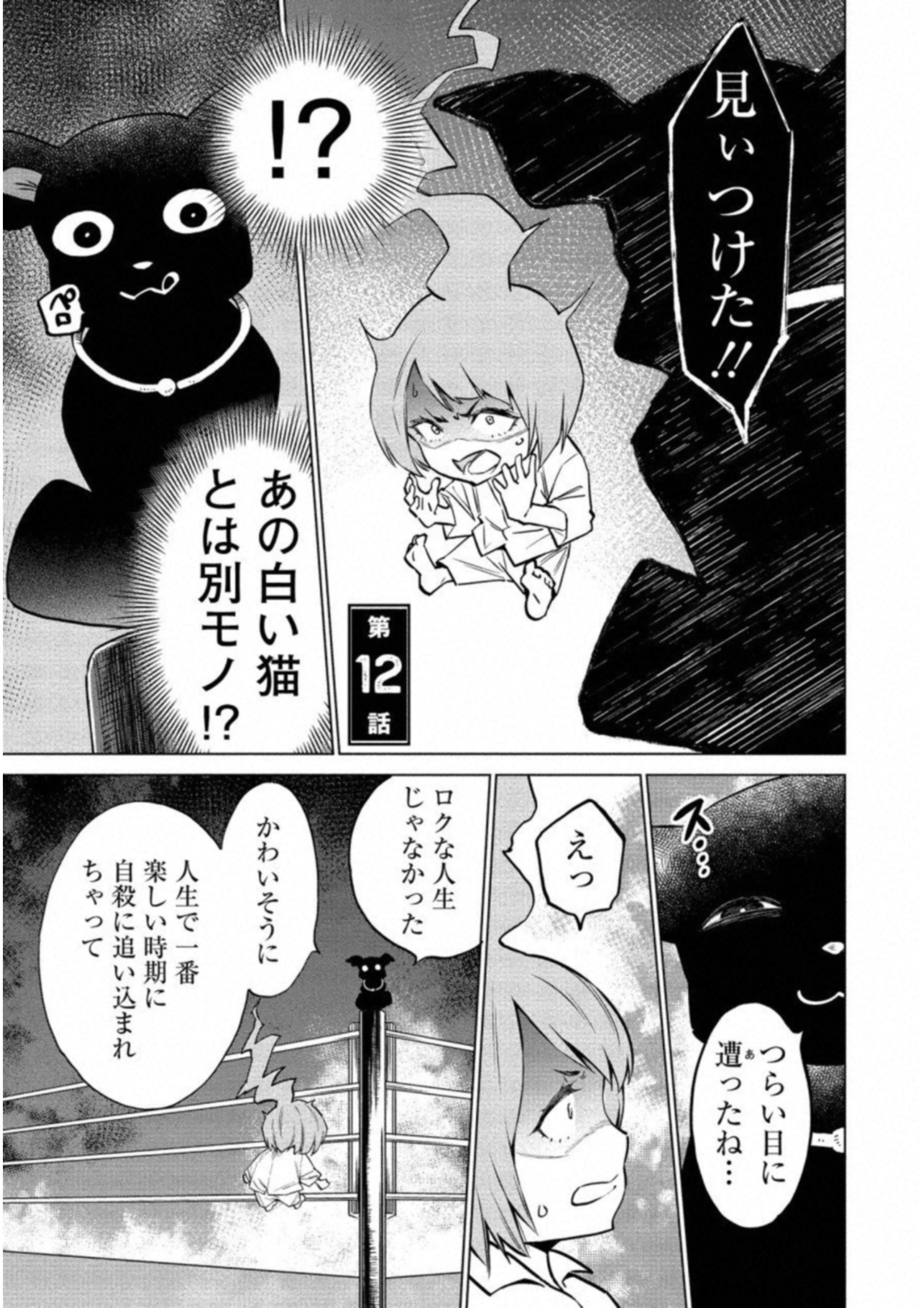 Manga Raw Dolkara Chapter 12