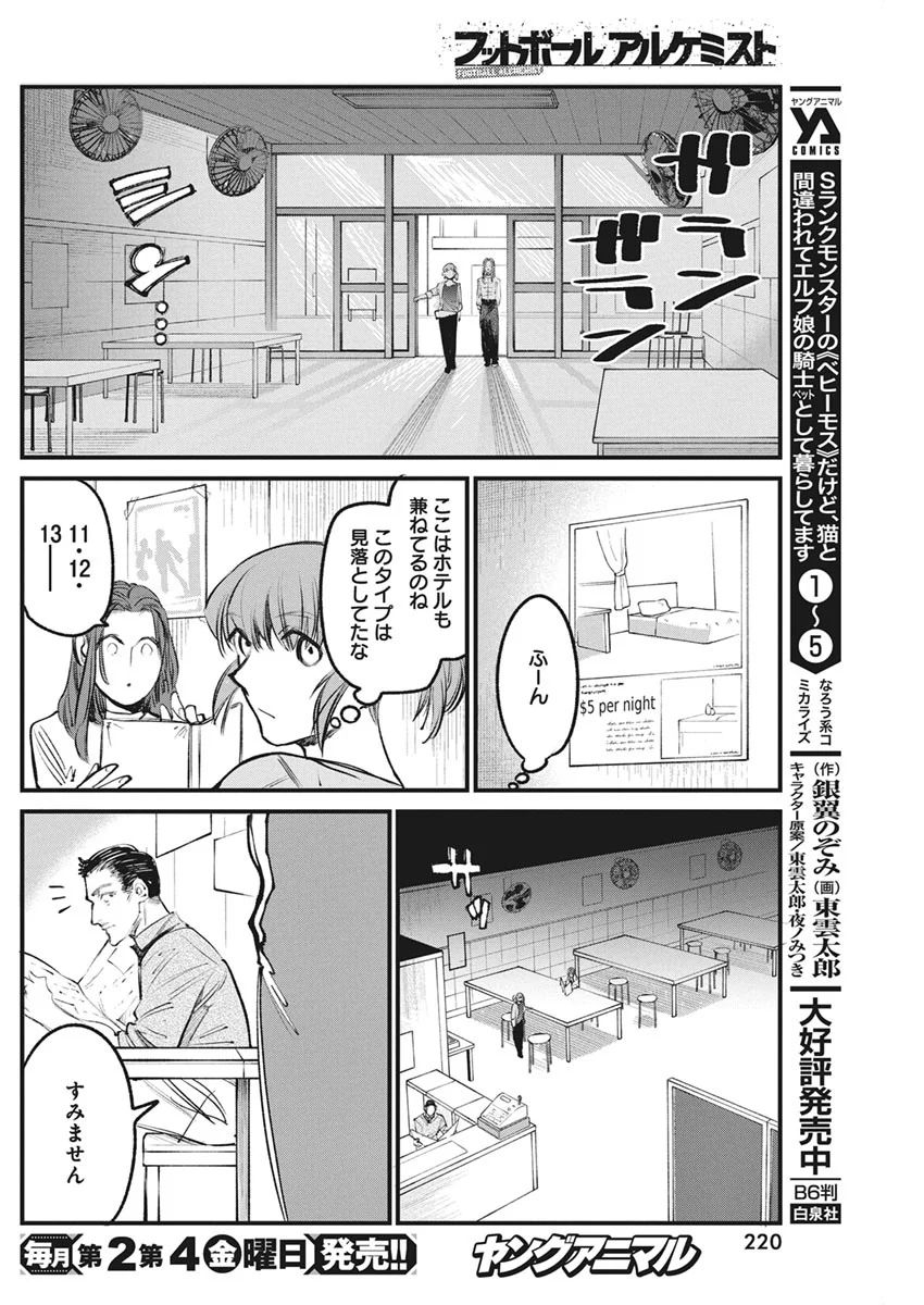 Manga Raw Football Alchemist Chapter 25