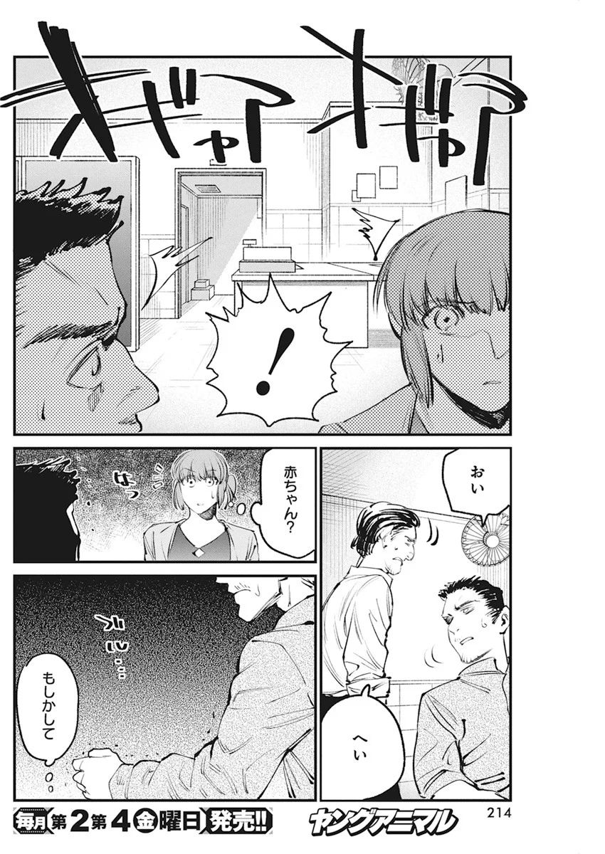 Manga Raw Football Alchemist Chapter 26