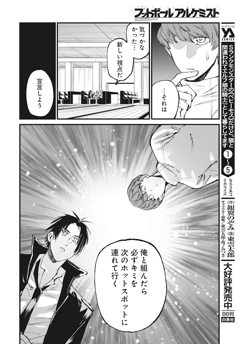 Manga Raw Football Alchemist Chapter 28