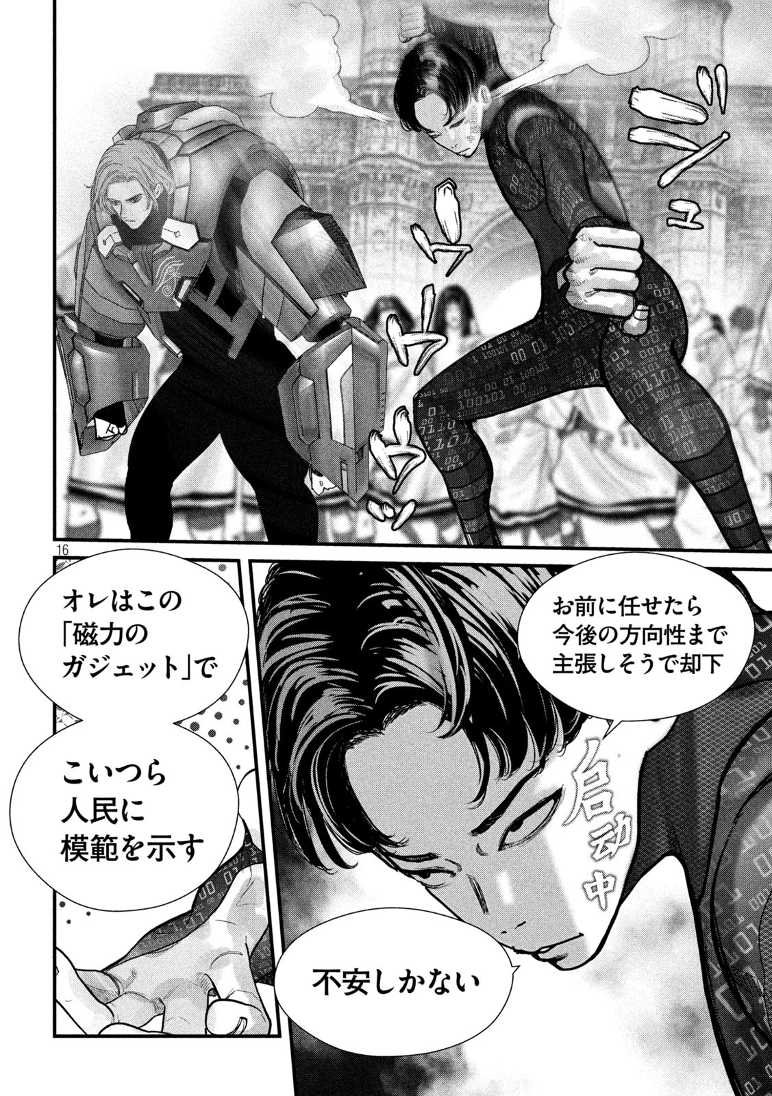 Manga Raw Gestalt Chapter 08