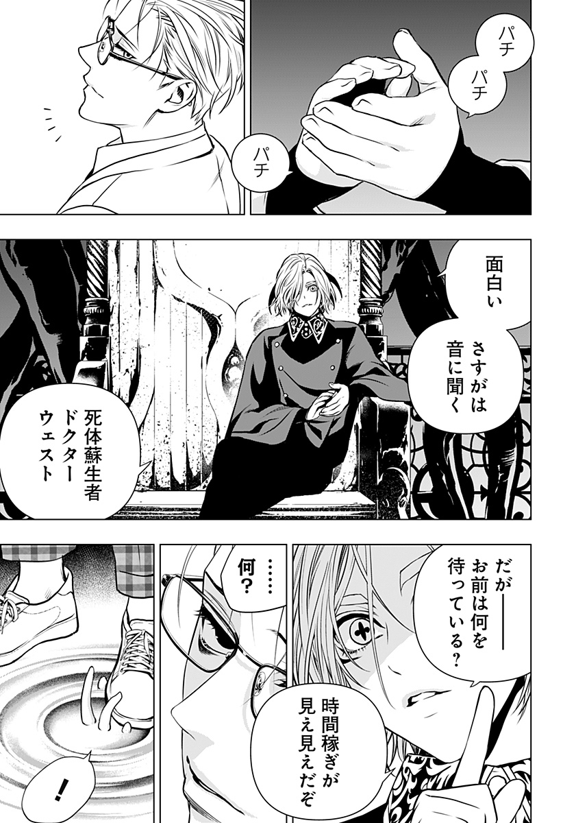 Manga Raw Ghost Reaper Girl Chapter 18