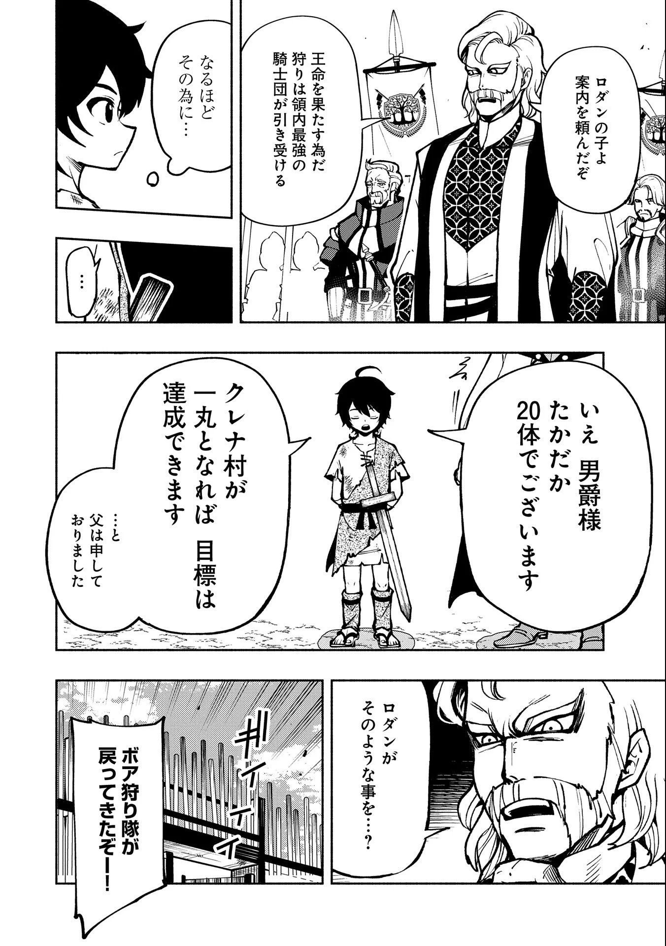 Manga Raw Hell Mode Yarikomi Suki no Gamer wa Hai Settei no Isekai de Musou Suru Manga Chapter 04