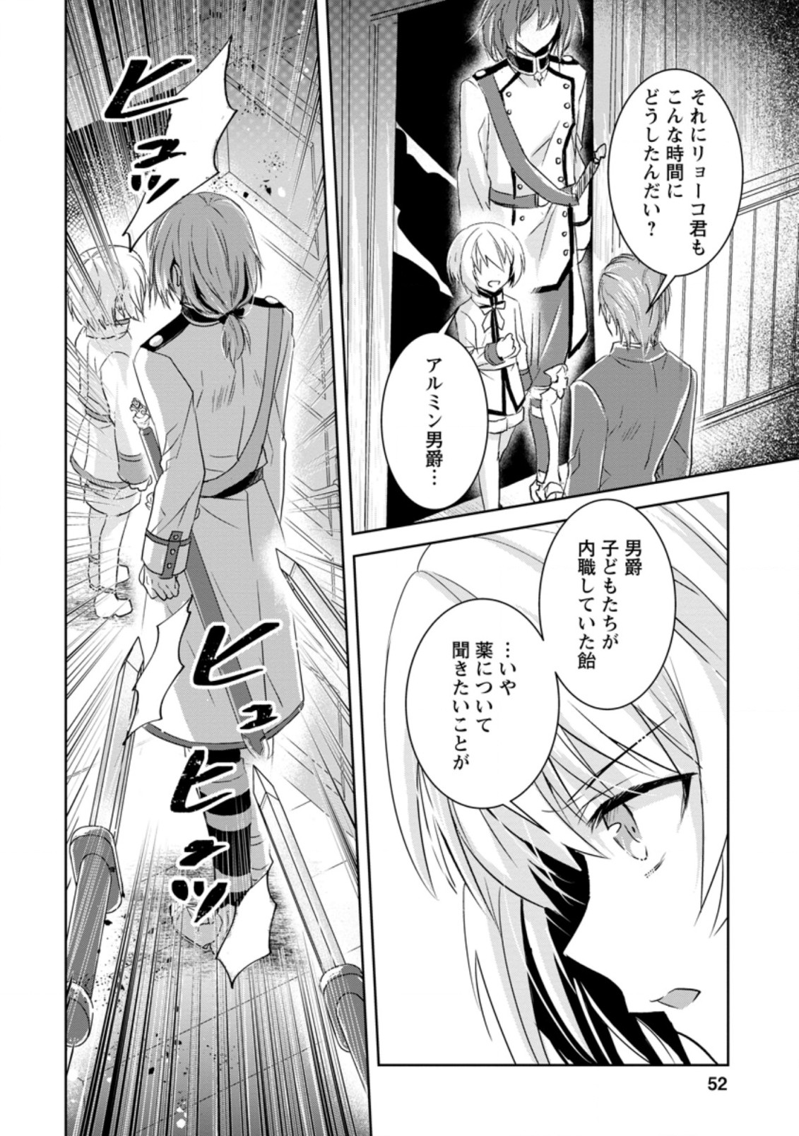 Manga Raw Herscherik R - The Epic of the Reincarnated Prince Chapter 07.2