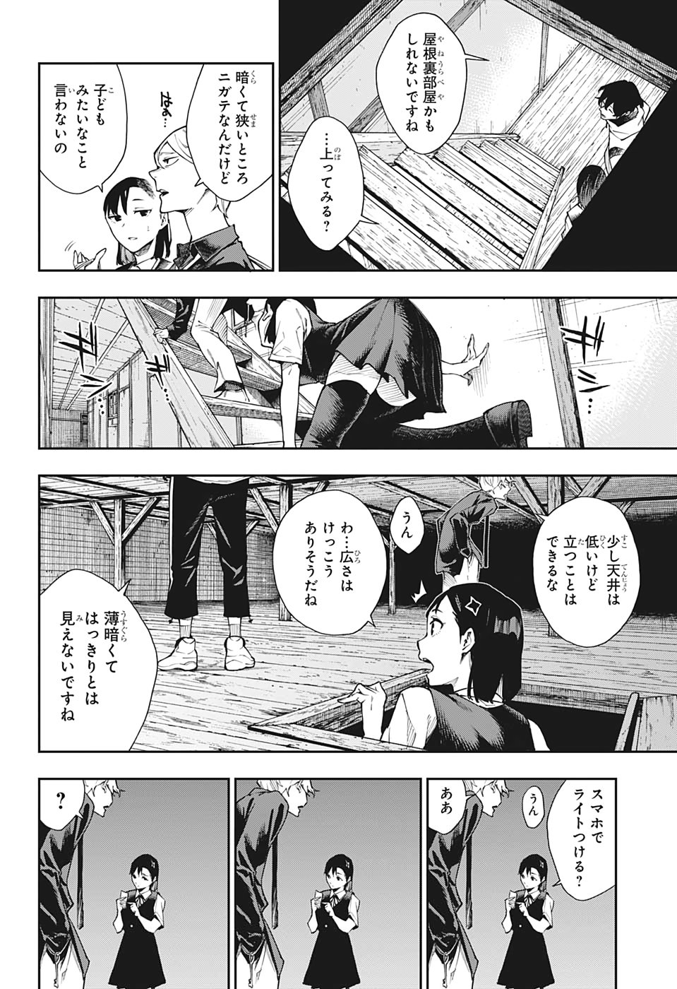 Manga Raw Hono Mieru Shonen Chapter 03