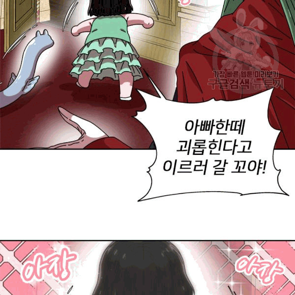 Manga Raw I Was Born as the Demon Lords Daughter Chapter 63