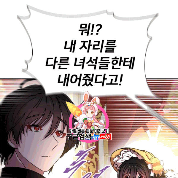 Manga Raw I Was Born as the Demon Lords Daughter Chapter 75