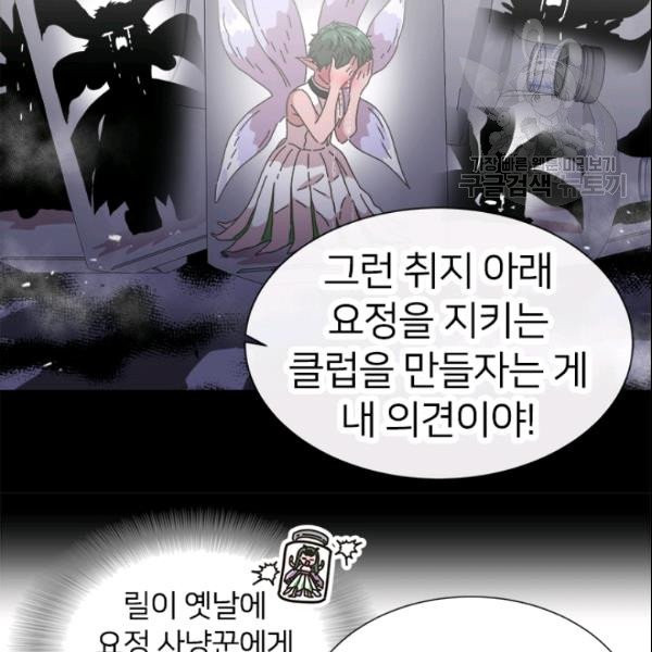Manga Raw I Was Born as the Demon Lords Daughter Chapter 96