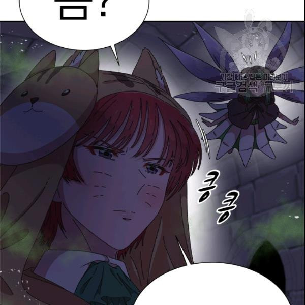 Manga Raw I Was Born as the Demon Lords Daughter Chapter 99