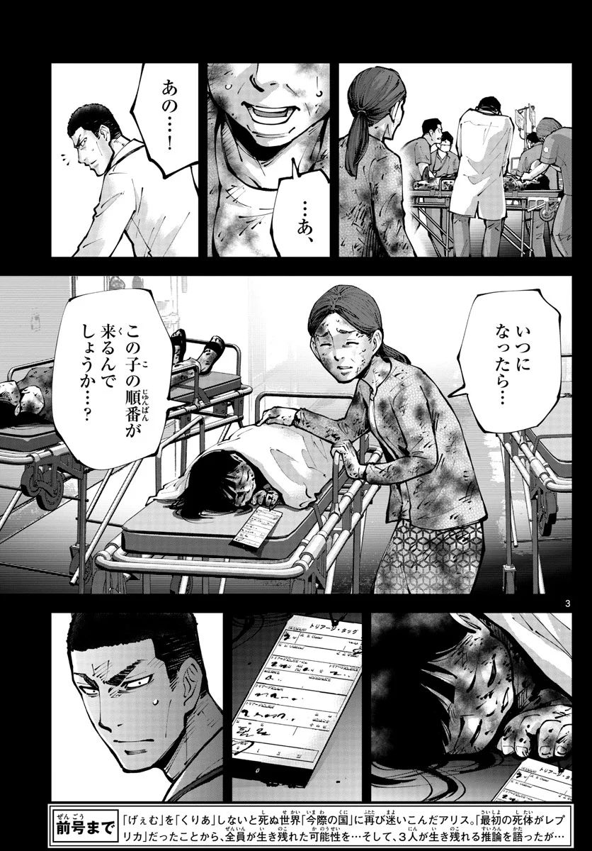 Manga Raw Imawa no Kuni no Alice Retry Chapter 11