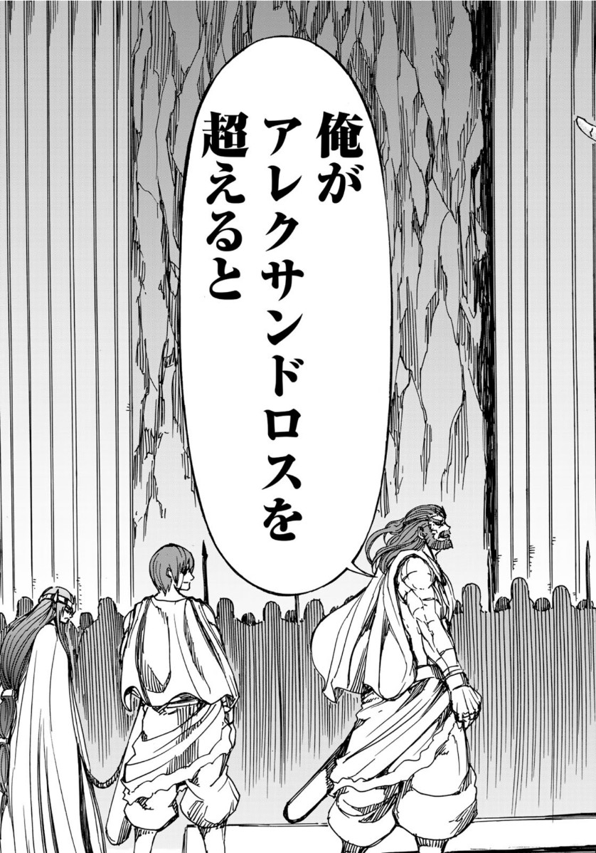 Manga Raw Isekai Kigenzen 202 Chapter 07