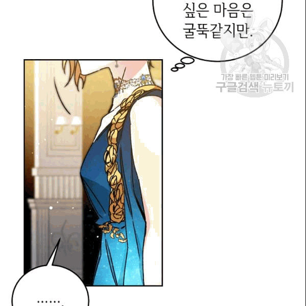 Manga Raw Ive Become the Villainous Empress of a Novel Chapter 41
