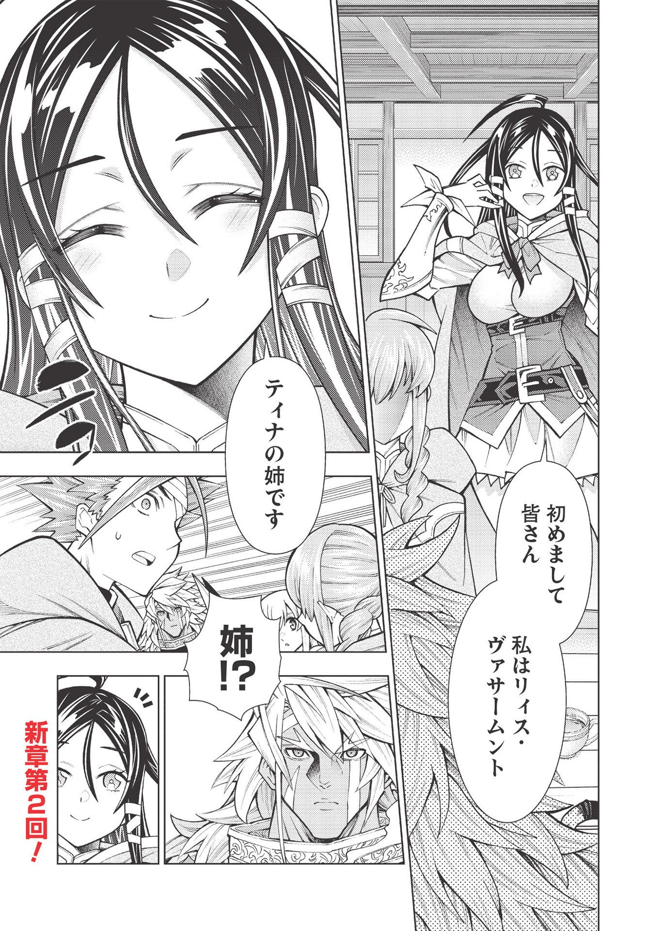Manga Raw Johai Shogun Mata Yabureru Chapter 24