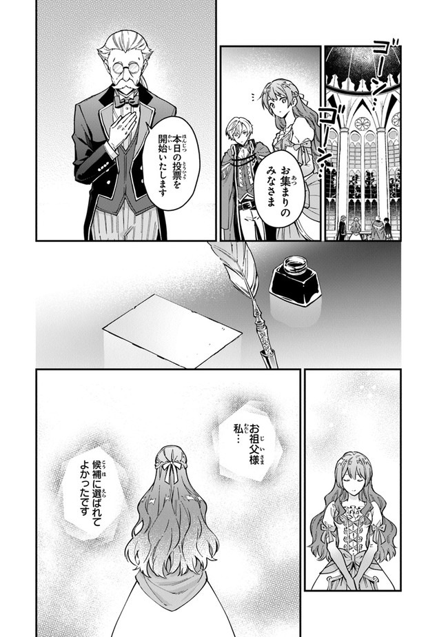 Manga Raw Joou Heika to Yobanaide Chapter 11