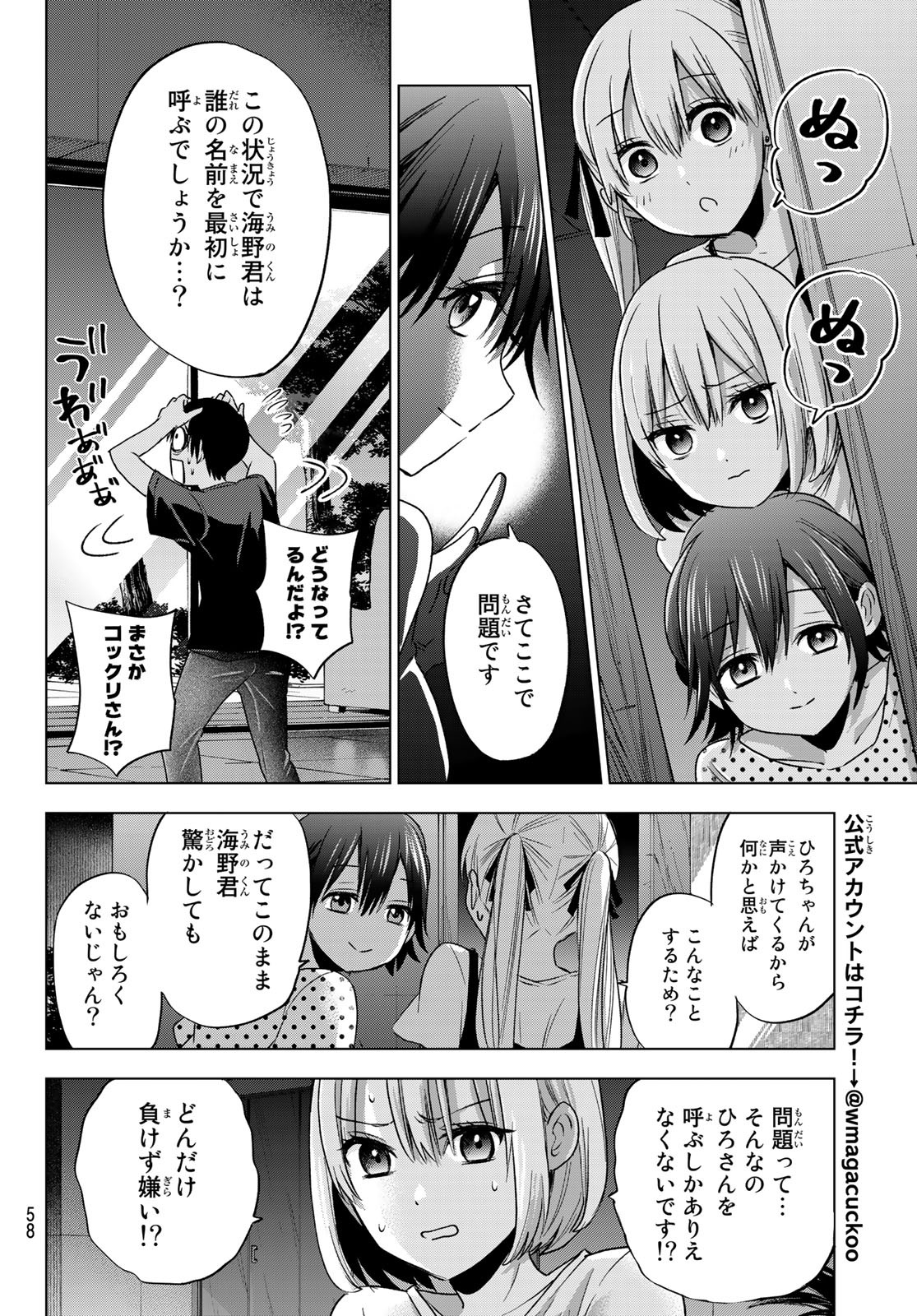 Manga Raw Kakkou no Iinazuke Chapter 58