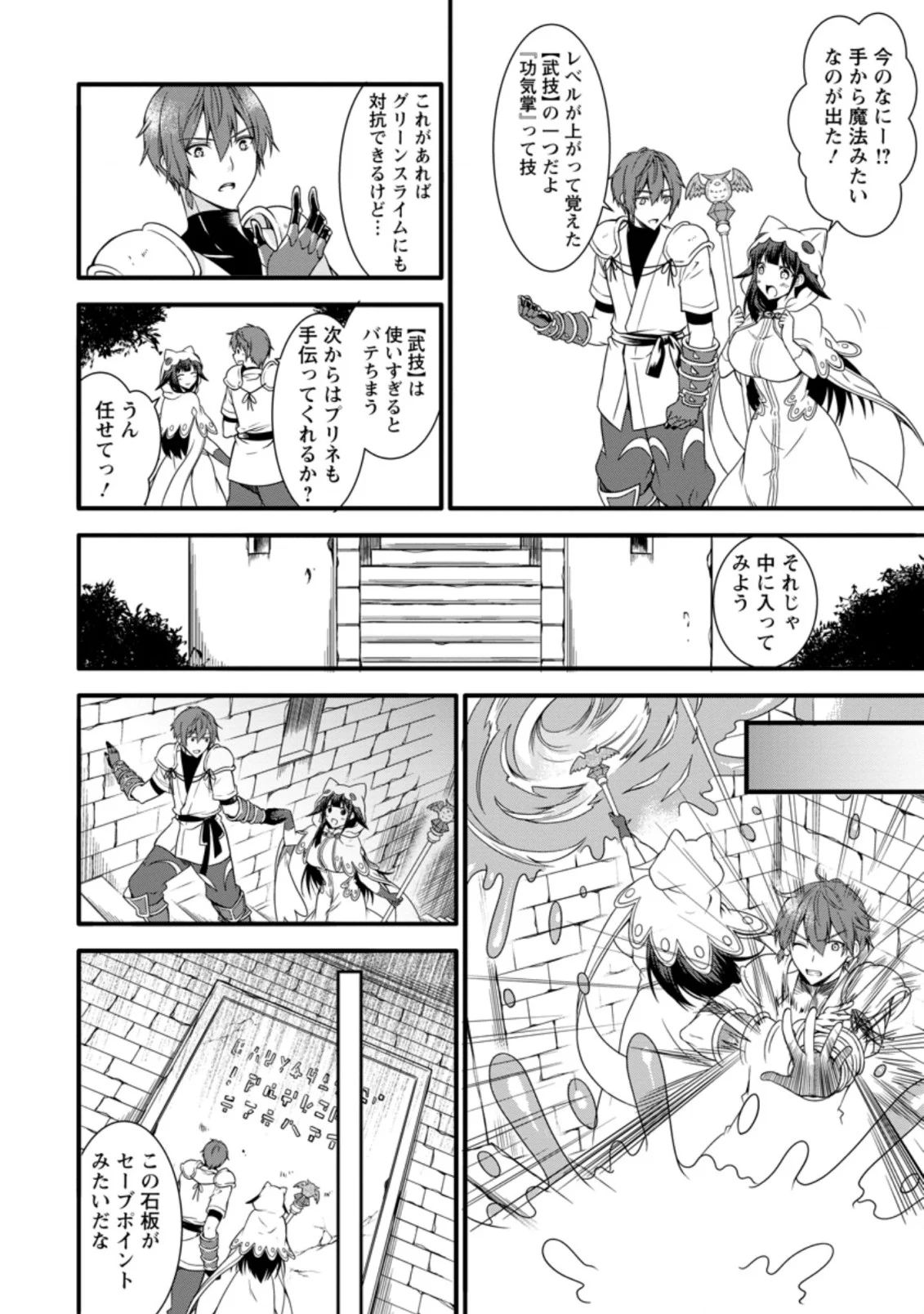 Manga Raw Kami Skill Kokyuu Suru dake de Level Up Suru Boku wa Kamigami no Dungeon e Idomu Manga Chapter 13.2