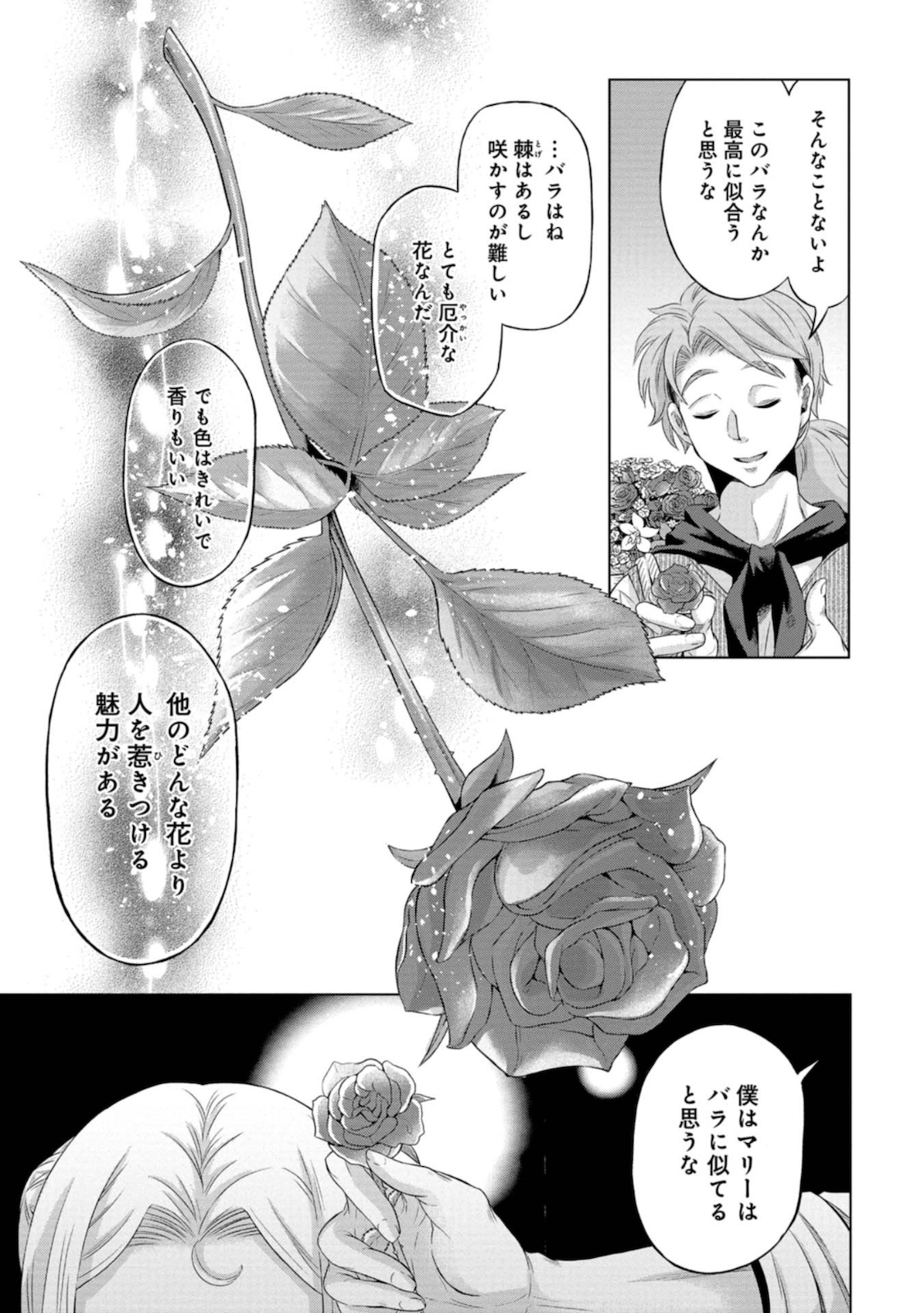 Manga Raw Keikoku no Shitateya Rose Bertin Chapter 01
