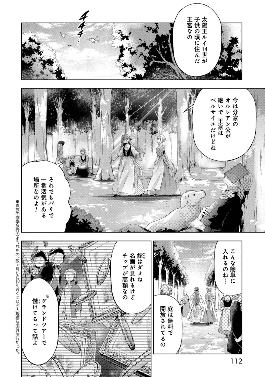 Manga Raw Keikoku no Shitateya Rose Bertin Chapter 03