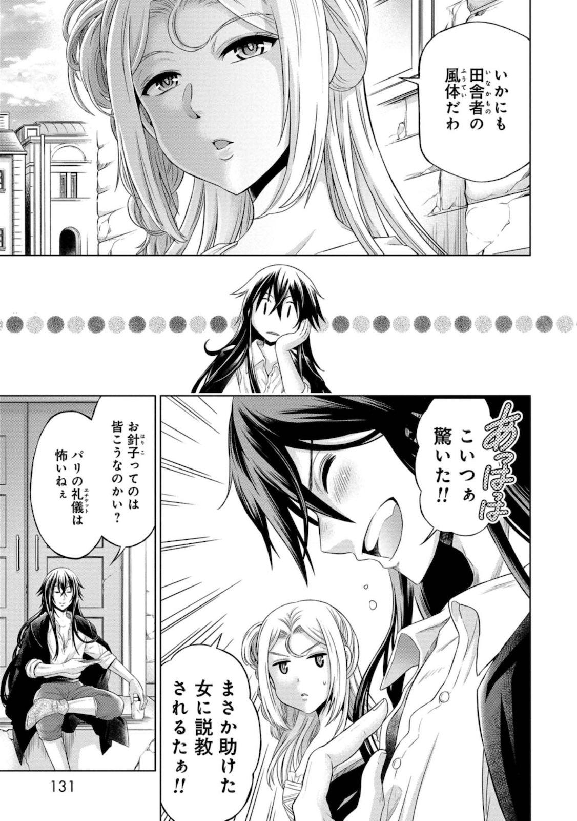 Manga Raw Keikoku no Shitateya Rose Bertin Chapter 04