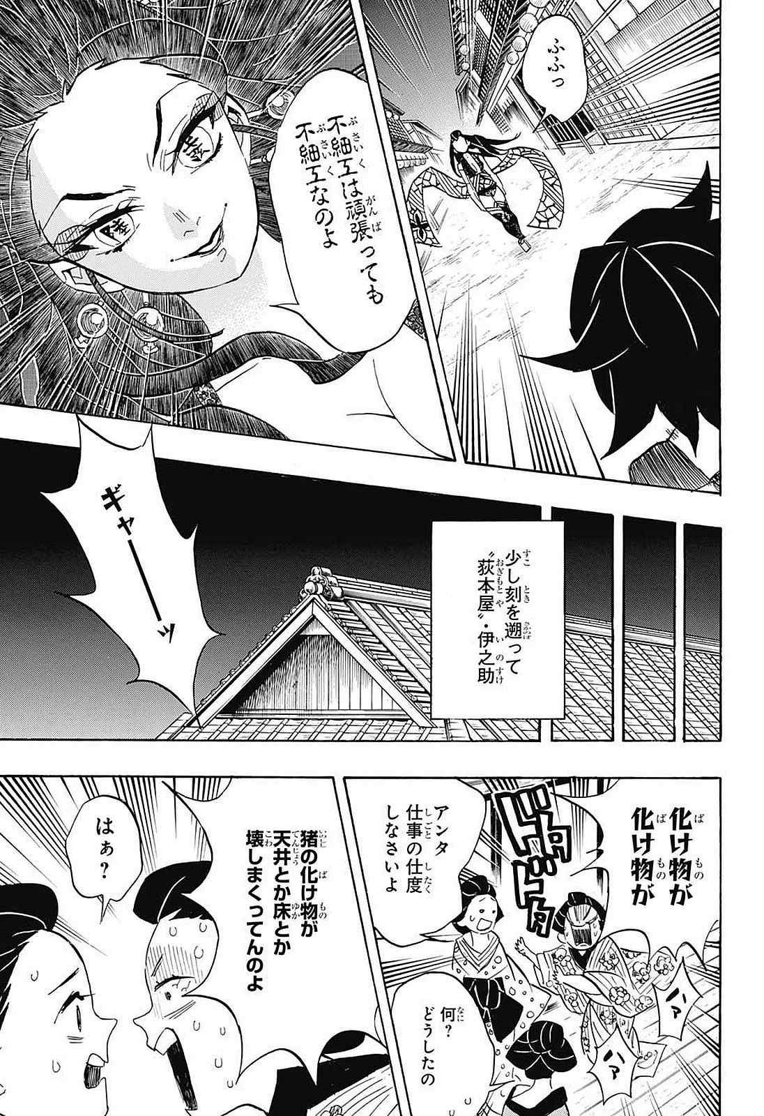 Manga Raw Kimetsu No Yaiba Chapter 78