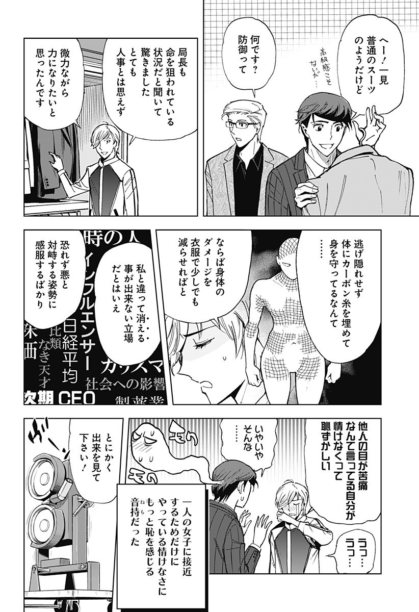 Manga Raw Kiruru Kill Me Chapter 28