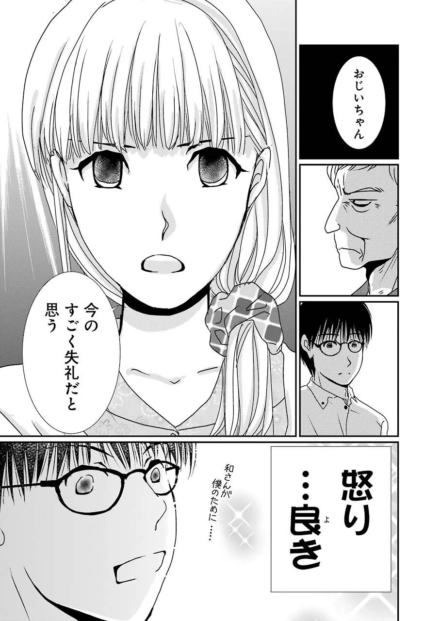 Manga Raw Koi wa Ronpa dekinai Chapter 07