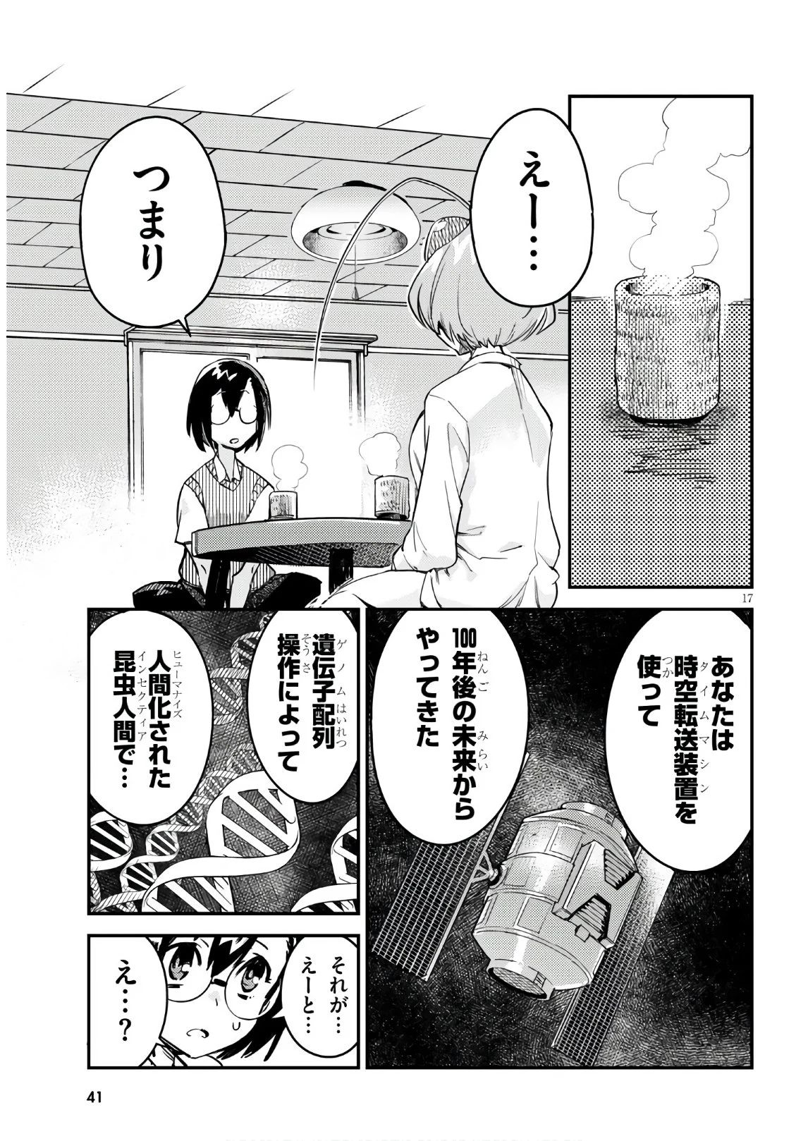 Manga Raw Konchuki Chapter 01