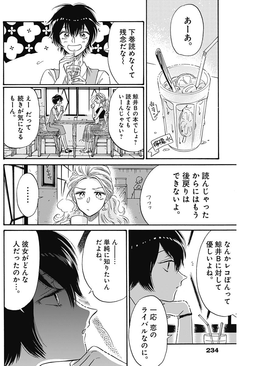 Manga Raw Kowloon Generic Romance Chapter 38