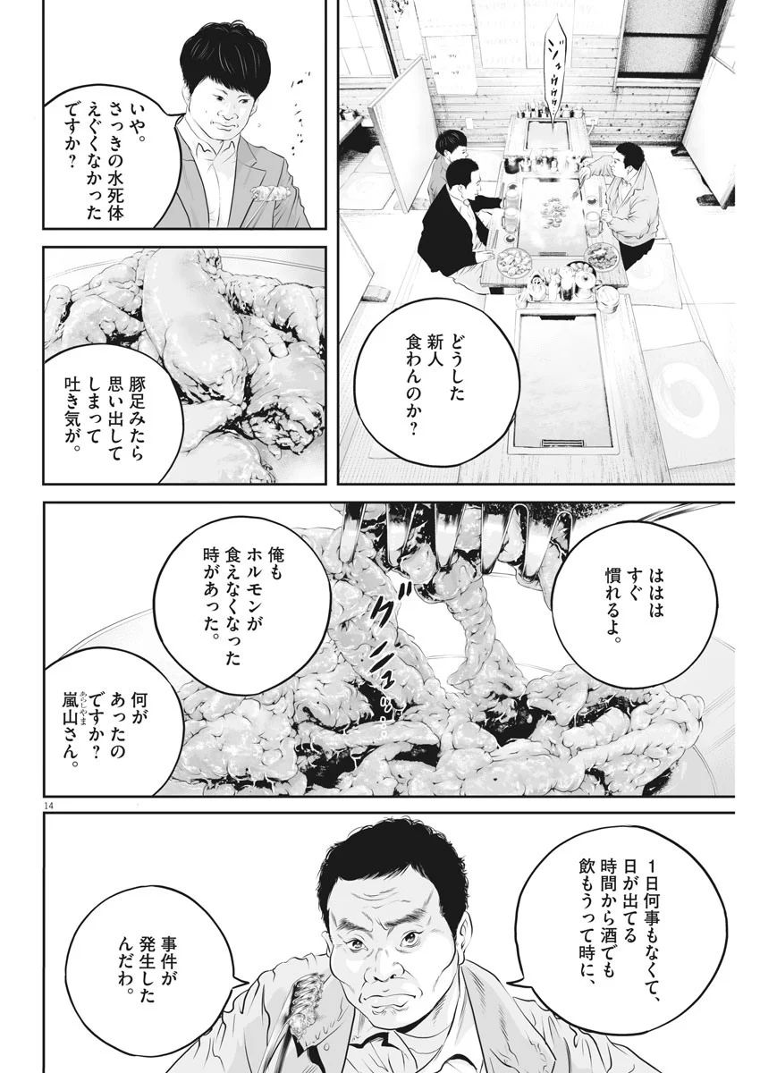 Manga Raw Kujo no Taizai Chapter 10