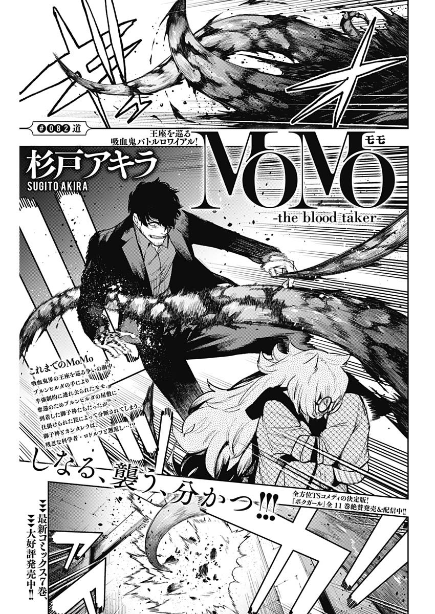 Manga Raw MOMO -the blood taker Chapter 82