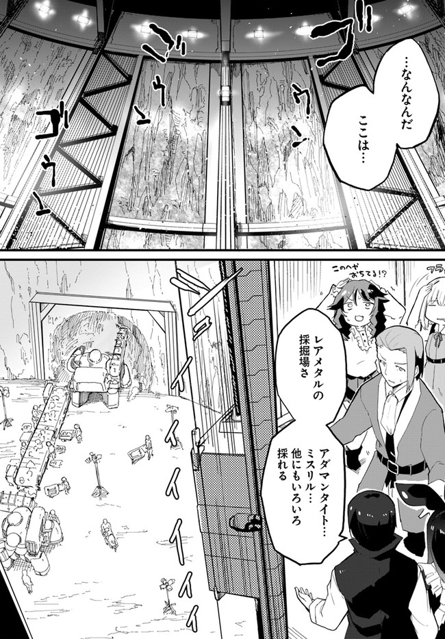 Manga Raw Magi Craft Meister Chapter 36