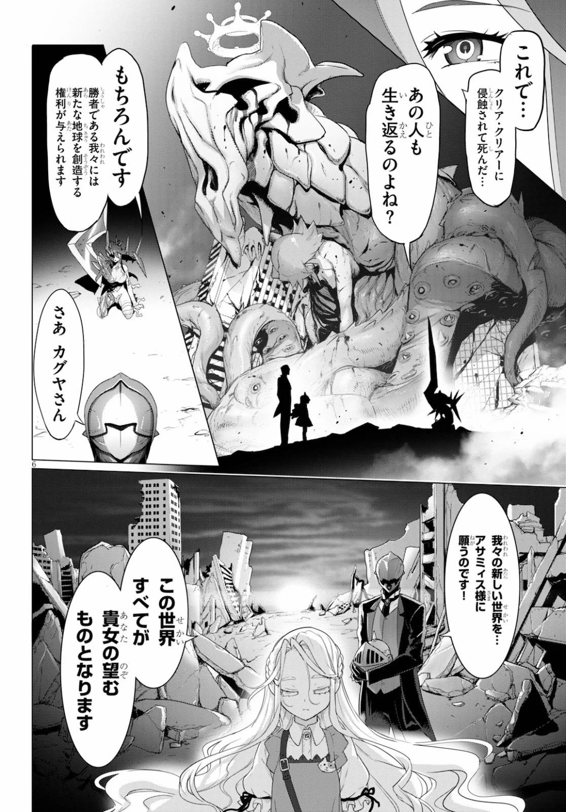 Manga Raw Mahou Shoujo Flaming Star Chapter 13