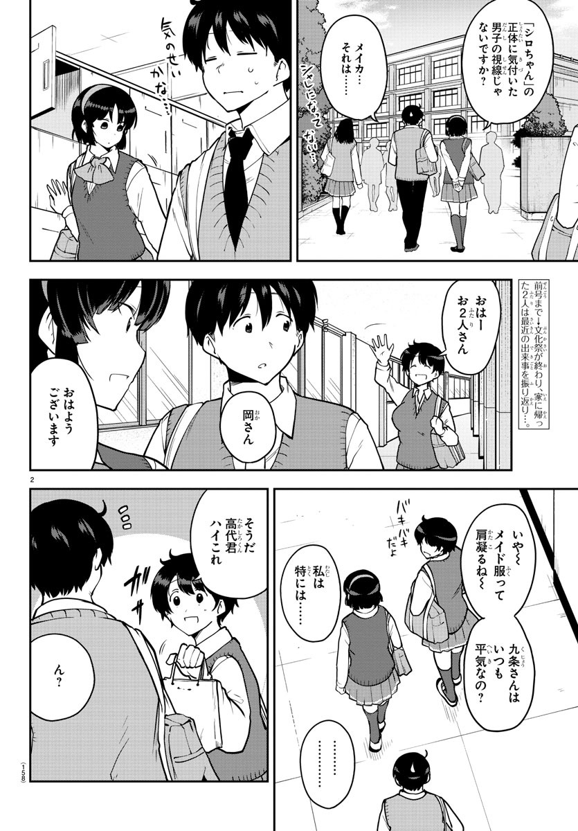 Manga Raw Meika-san cant conceal her emotions Chapter 54