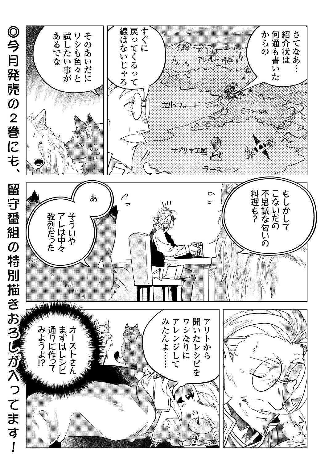 Manga Raw Mofumofu to Isekai Slow Life o Mezashimasu Manga Chapter 14