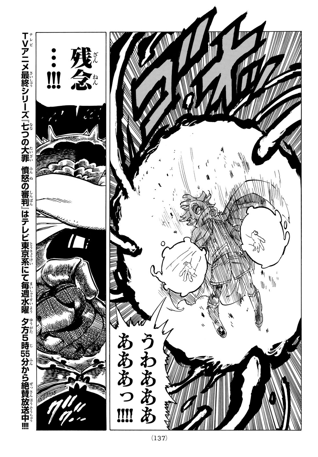 Manga Raw Mokushiroku no Yonkishi Chapter 04