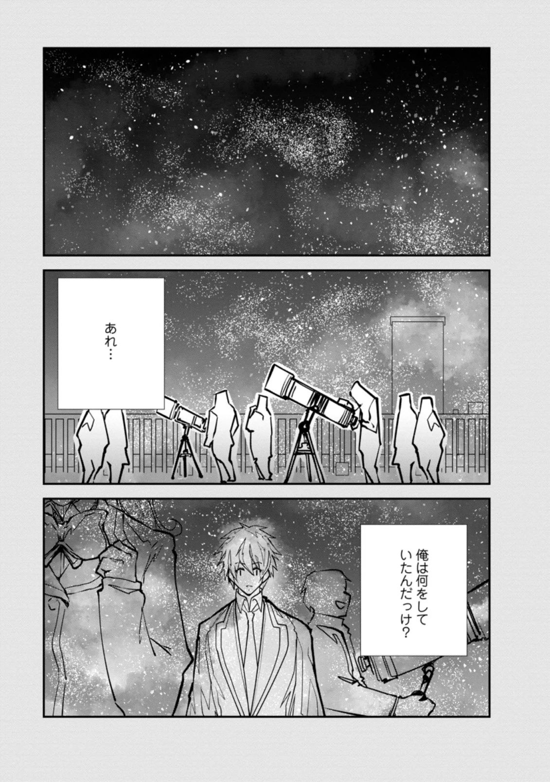 Manga Raw Monster no Goshujin-sama Chapter 33.1