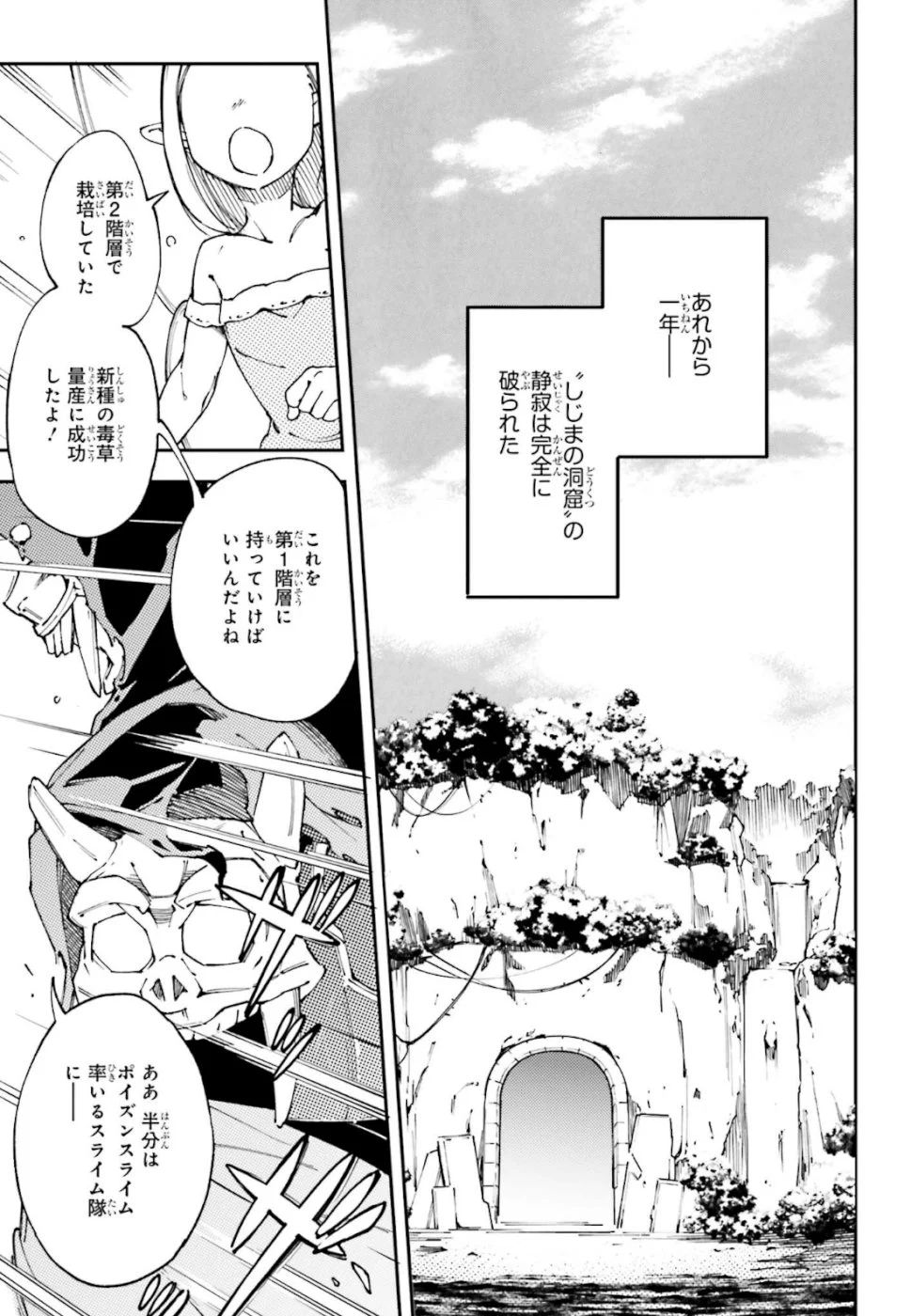 Manga Raw Naka Boss-san Level 99 Saikyou no Buka-tachi to Tomo ni Nishuume Totsunyuu Chapter 03