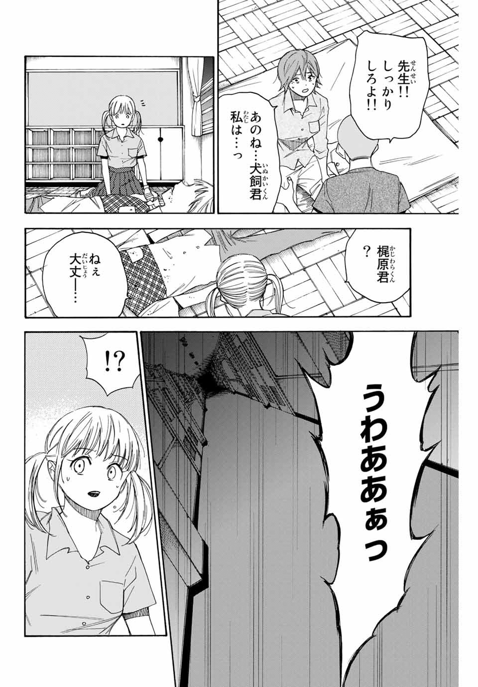 Manga Raw Nare no hate no Bokura Chapter 41