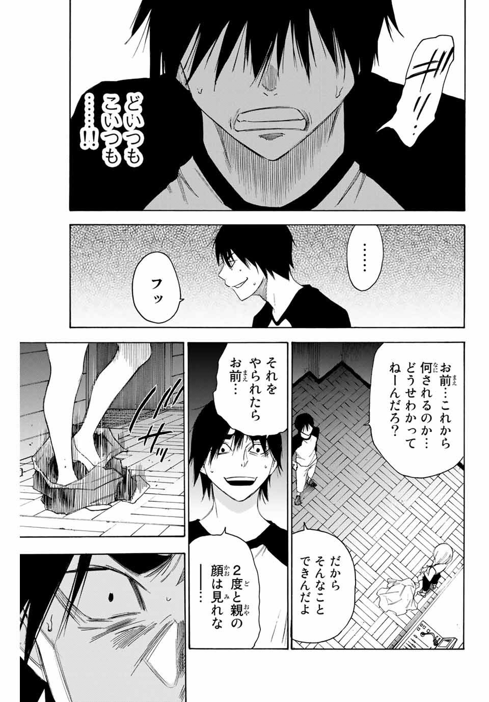 Manga Raw Nare no hate no Bokura Chapter 48