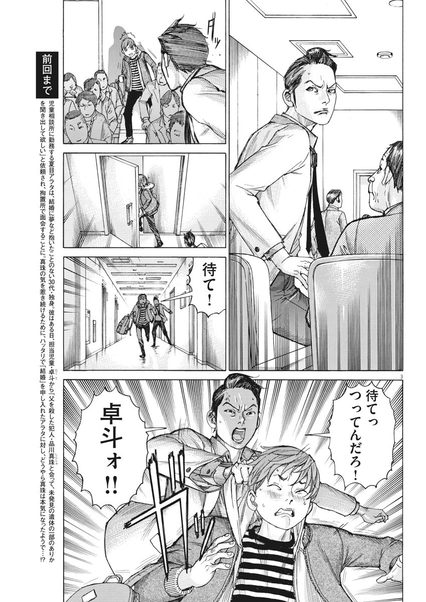 Manga Raw Natsume Arata no kekkon Chapter 43