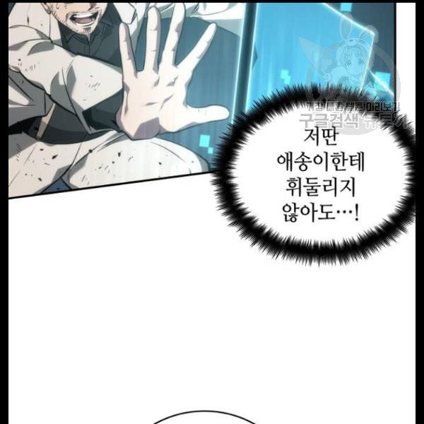 Manga Raw Omniscient Readers Viewpoint Chapter 44